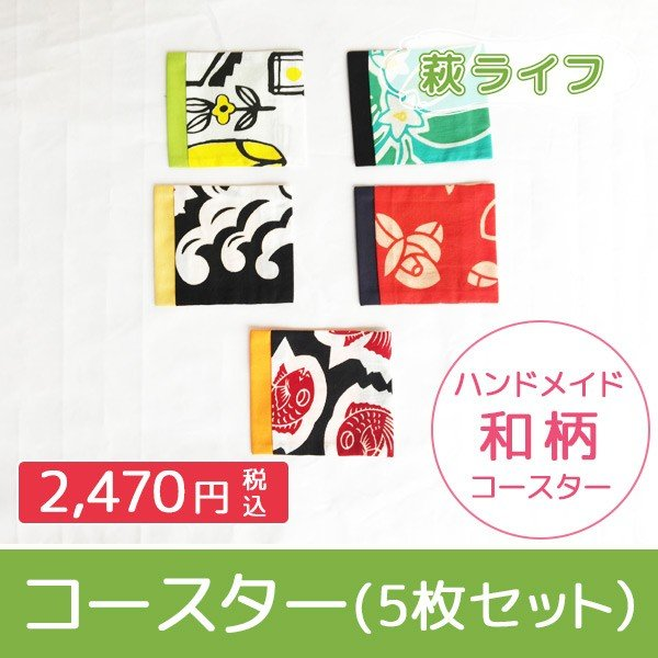 岩川旗店ハンドメイド和柄コースター5枚セット