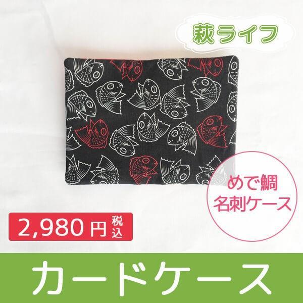 岩川旗店 カードケース