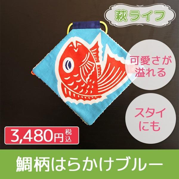 岩川旗店 鯛柄赤ちゃんはらかけ(ブルー)