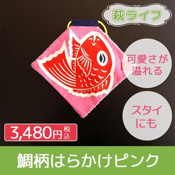 鯛柄赤ちゃんはらかけ(ピンク) 出産祝 誕生日の贈り物|hagi-life