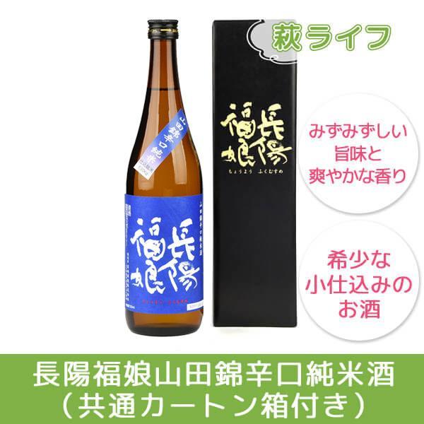 【岩崎酒造】長陽福娘山田錦辛口純米酒(共通カートン箱付き)720ml