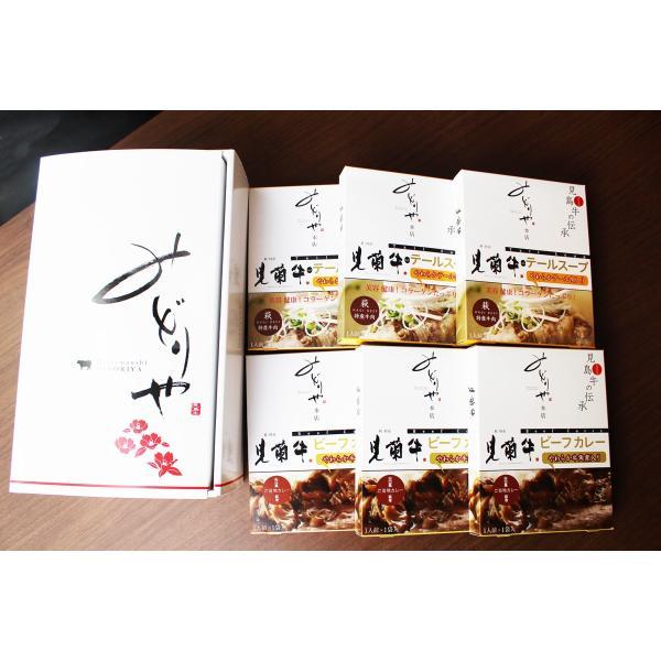 見蘭牛のレトルトセット(見蘭牛ビーフカレー3P+見蘭牛入りテールスープ3P)|hagi-life|02