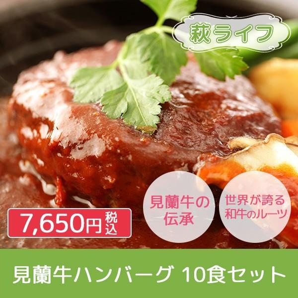 レトルト 萩産「見蘭牛」100% 見蘭牛ハンバーグ10P|hagi-life