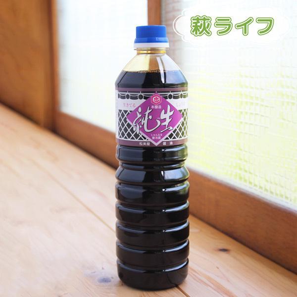 【松美屋醤油】 純生しょうゆ 1000ml×2本入り