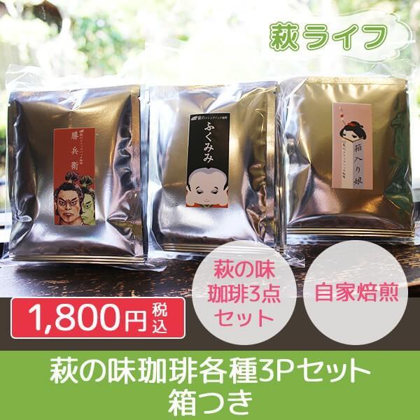自家焙煎 萩の味珈琲3種×3パックセット