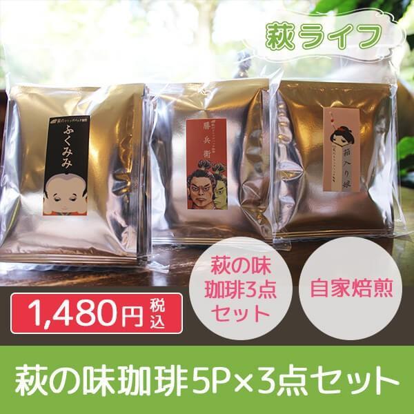 長屋門珈琲 萩の味珈琲 3種×5パック 飲み比べセット