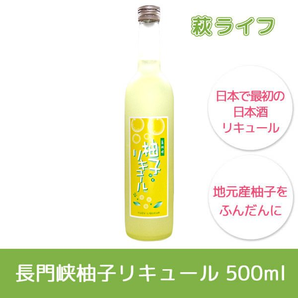 【岡崎酒造】 長門峡 柚子リキュール500ml
