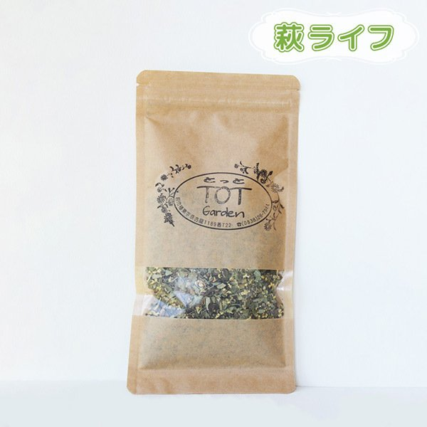 ハーブティー 免疫力アップハーブティーブレンド ノンカフェイン 20g(約10杯分) hagi-life