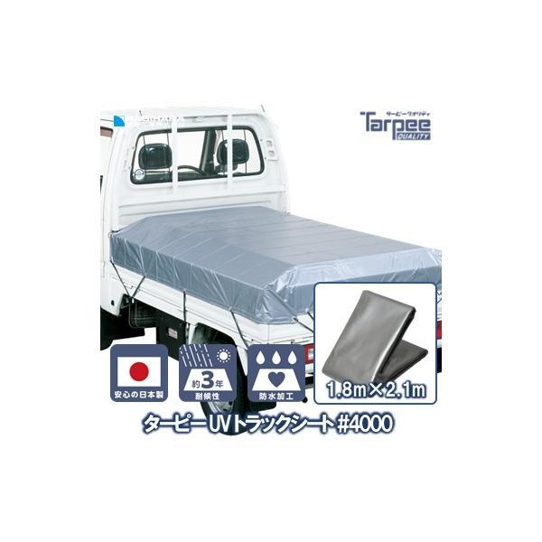 トラックシート #4000 UV シルバー 1号 1.8mx2.1m 軽トラック用 |hagihara-e