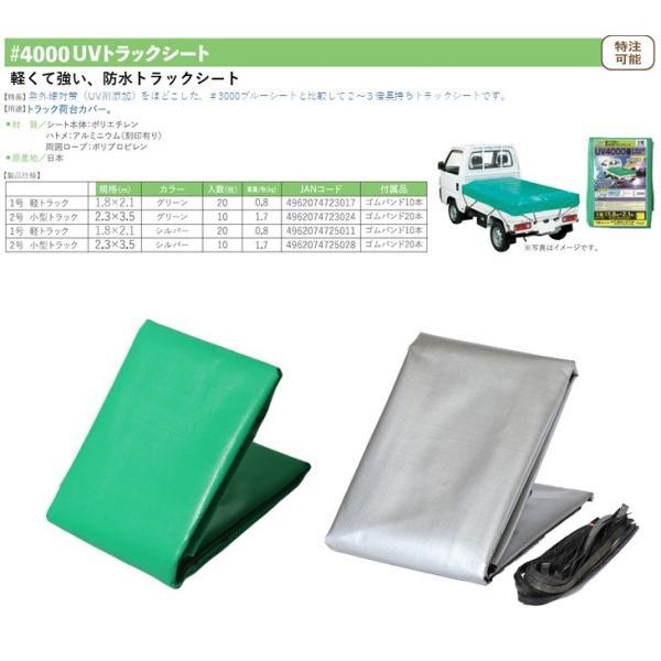 トラックシート #4000 UV シルバー 1号 1.8mx2.1m 軽トラック用 |hagihara-e|03