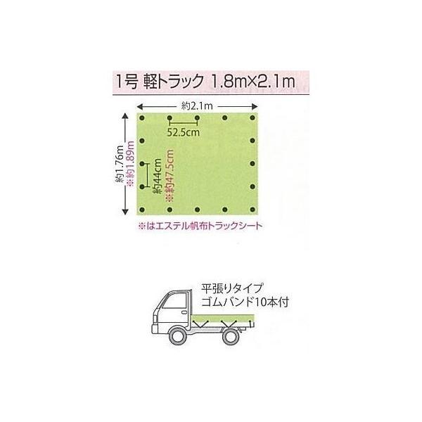 トラックシート #4000 UV シルバー 1号 1.8mx2.1m 軽トラック用 |hagihara-e|04