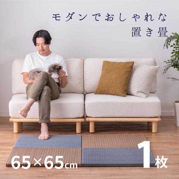 置き畳 南風(小)約65×65×2.5cm(約半畳)フチなし フロア畳 システム畳 厚手 アジアン 和室 DIY カット可能DIY可 カットできる畳