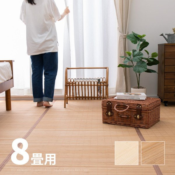 RoomClip商品情報 - 竹ラグ 折りたためる 葉月 約348×352cm (江戸間約8畳) (正方形) バンブーラグ アジアン 和風 無地