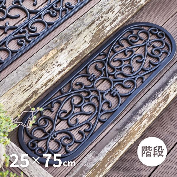 玄関マット 屋外用 ラバーマット CE-6713 約25×75×厚さ1cm 階段ステップタイプ 上がりかまち用おしゃれ hagihara6011
