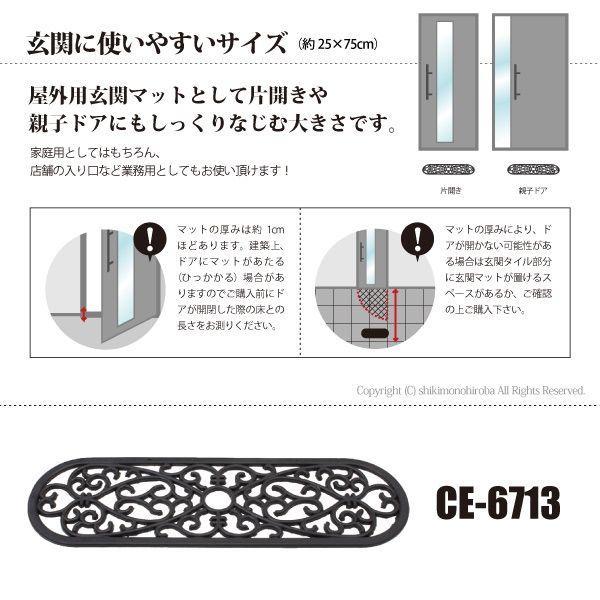 玄関マット 屋外用 ラバーマット CE-6713 約25×75×厚さ1cm 階段ステップタイプ 上がりかまち用おしゃれ hagihara6011 03