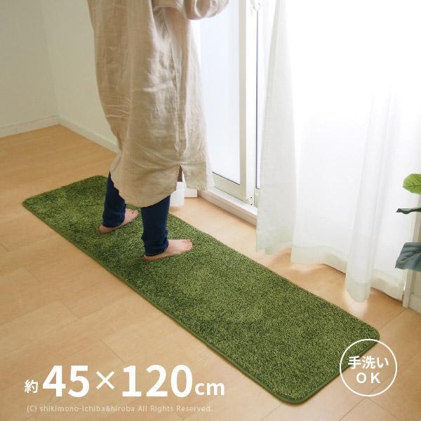 キッチンマット 120 芝生マット 45×120cm 緑 グリーン 人工芝 マット 洗える ふっくら ウレタン入り シーヴァ