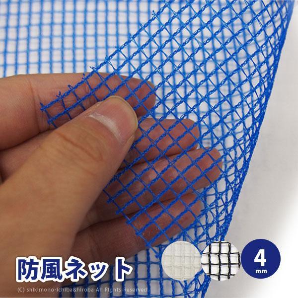 防風ネット 風除け 幅1.2×長さ50m 4mm 農用シート 風ガード 風よけ 鳥よけ 防風シート ワイドラッセル 防風網 BL400 N400 BK400