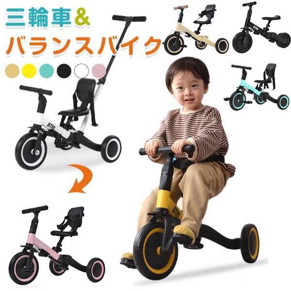 三輪車 折りたたみ 手押し棒付き 5Way BTM バランスバイク 折り畳み三輪車 子供 3輪車 子供 キッズ ベビーカー
