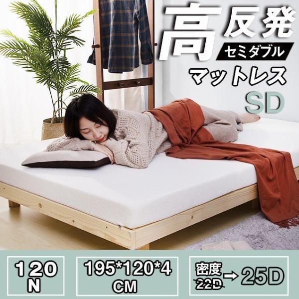 高反発マットレス セミダブル 4cm 25D 140N寝具 洗える カバー 丸洗い 床敷きOK 敷き布団 ベットマット ふとん|hahaprice