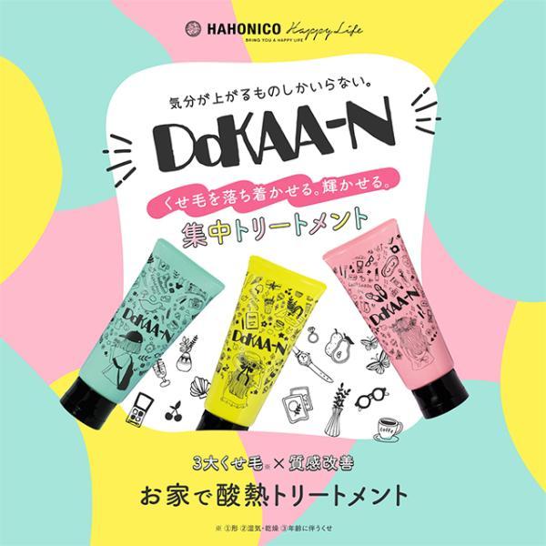 ビックリドカーントリートメント 集中トリートメント|hahonico-happylife