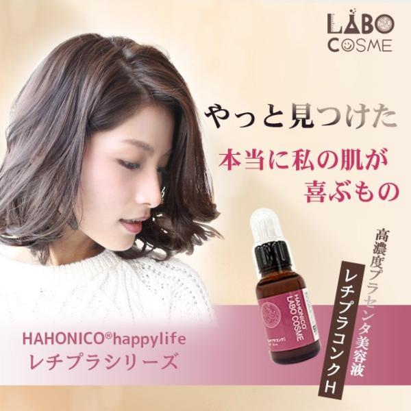 ハホニコハッピーライフ レチプラコンクH(プラセンタ美容液)<送料無料>|hahonico-happylife
