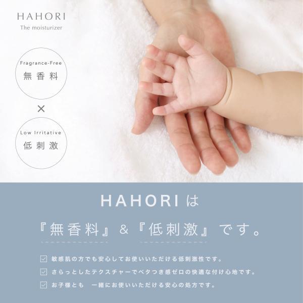 [2個セットでおトク] HAHORI ザ・モイスチャライザー|hahori|04