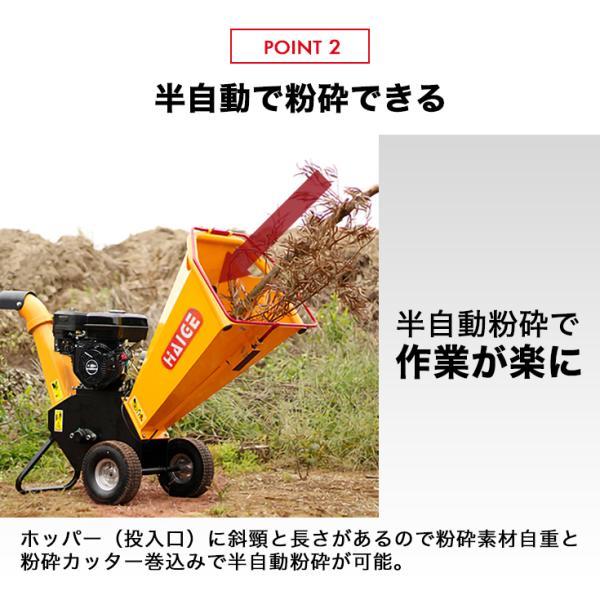 PointUp!(予約:12月上旬) 粉砕機 ウッドチッパー 6.5馬力 HG-65HP-GGS ガーデンシュレッダー エンジン|haige|05