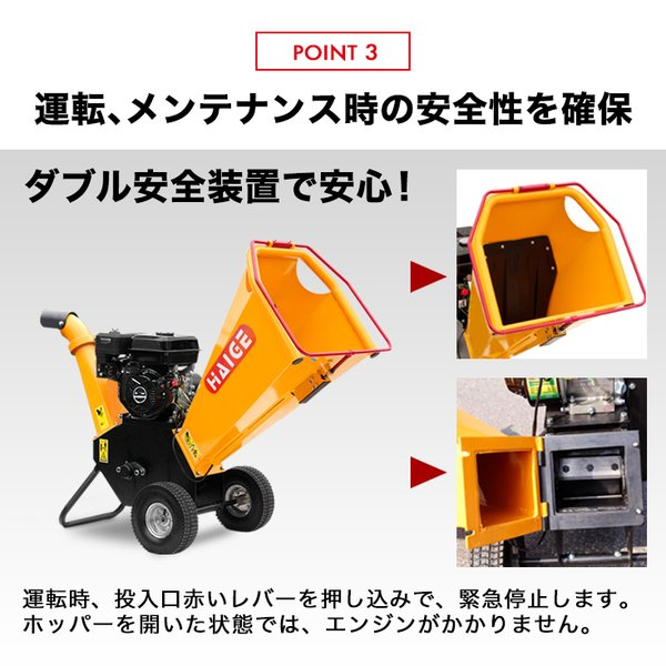 PointUp!(予約:12月上旬) 粉砕機 ウッドチッパー 6.5馬力 HG-65HP-GGS ガーデンシュレッダー エンジン|haige|06