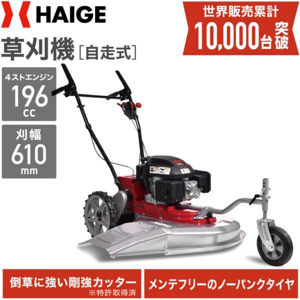 草刈り機 自走式 HG-CK165B ロータリー (今なら下刈刃プレゼント!) 1年保証 刈払い機 4スト 6馬力 横排出 (西濃) haige
