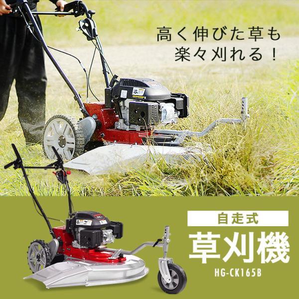 草刈り機 自走式 HG-CK165B ロータリー (今なら下刈刃プレゼント!) 1年保証 刈払い機 4スト 6馬力 横排出 (西濃) haige 02