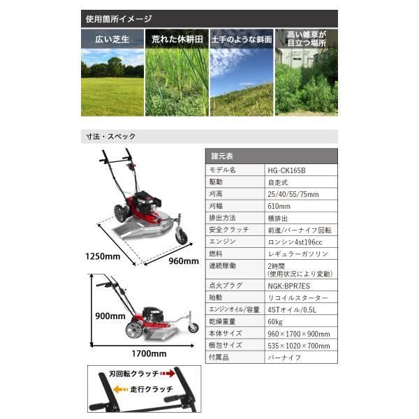 草刈り機 自走式 HG-CK165B ロータリー (今なら下刈刃プレゼント!) 1年保証 刈払い機 4スト 6馬力 横排出 (西濃) haige 13