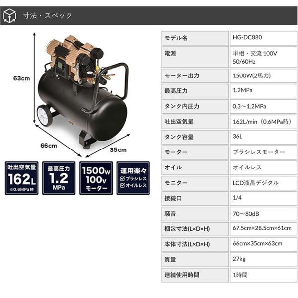 ストレスフリー エアコンプレッサー 小型 業務用 エアブラシ HG-DC991ver01 送料無料 36Lタンク オイルレス ブラシレス 100V 静音|haige|09