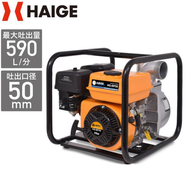 エンジン水ポンプ HG-DP50(1年保証)|haige