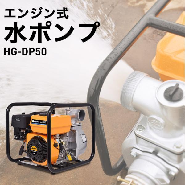 エンジン水ポンプ HG-DP50(1年保証)|haige|02