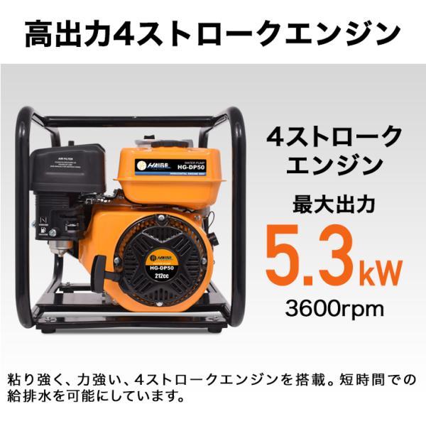 エンジン水ポンプ HG-DP50(1年保証)|haige|08