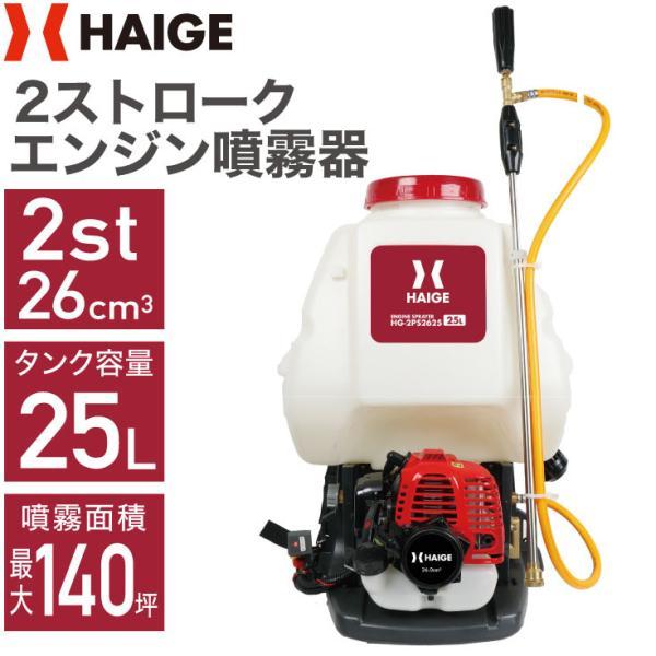 【1年保証】噴霧器 エンジン式 2スト 背負い式 25リットル 最大噴射力:2.3MPa/HG-2PS2625