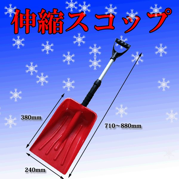 スコップ 雪かき 除雪 スノー 軽量 軽い 伸縮可能 HG-G8819S