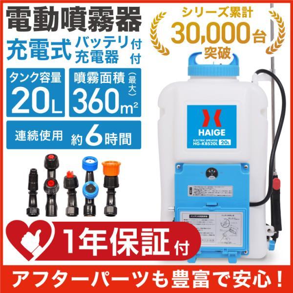 【1年保証】噴霧器 電動噴霧器 背負い式 充電式(バッテリー式)20リットル/HG-KBS20L