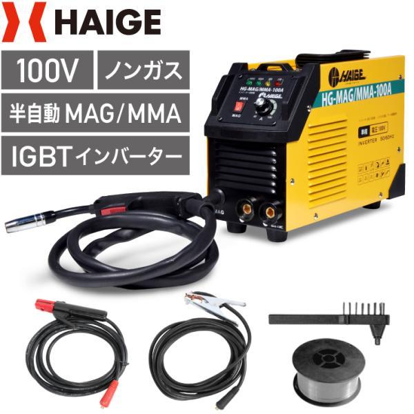 インバーター 溶接機 100V 半自動溶接機 小型 軽量 ノンガス 軟鉄 ステンレス 50Hz/60Hz HG-MAGMMA-100A HAIGE 1年保証 haige