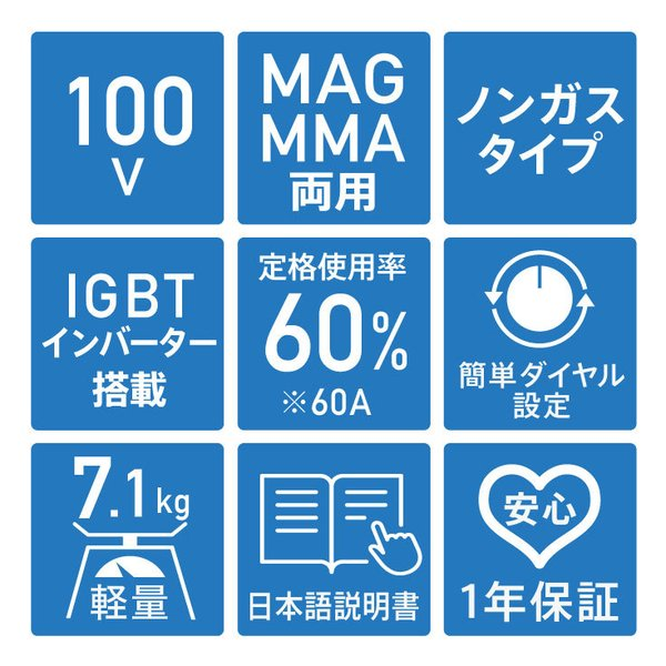 インバーター 溶接機 100V 半自動溶接機 小型 軽量 ノンガス 軟鉄 ステンレス 50Hz/60Hz HG-MAGMMA-100A HAIGE 1年保証 haige 03
