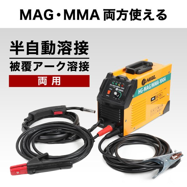 インバーター 溶接機 100V 半自動溶接機 小型 軽量 ノンガス 軟鉄 ステンレス 50Hz/60Hz HG-MAGMMA-100A HAIGE 1年保証 haige 04