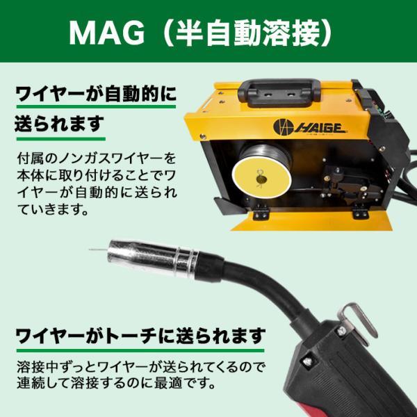 インバーター 溶接機 100V 半自動溶接機 小型 軽量 ノンガス 軟鉄 ステンレス 50Hz/60Hz HG-MAGMMA-100A HAIGE 1年保証 haige 06