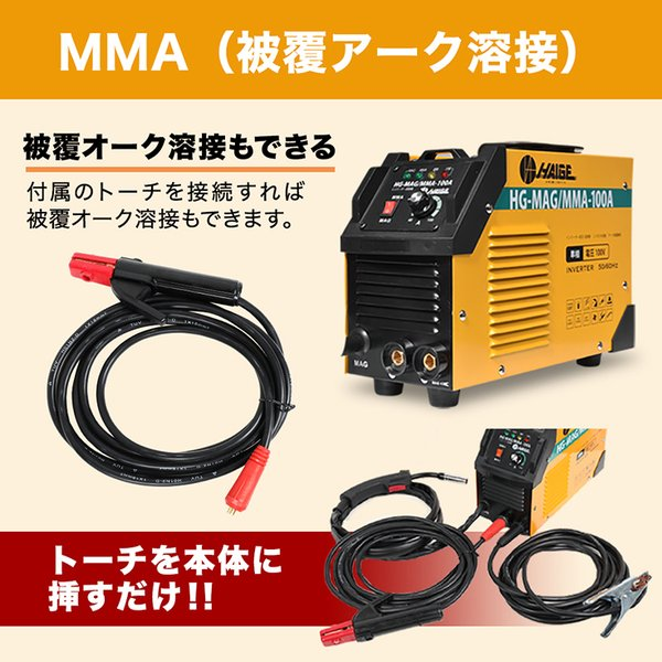 インバーター 溶接機 100V 半自動溶接機 小型 軽量 ノンガス 軟鉄 ステンレス 50Hz/60Hz HG-MAGMMA-100A HAIGE 1年保証 haige 08