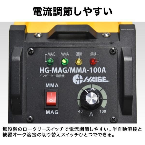 インバーター 溶接機 100V 半自動溶接機 小型 軽量 ノンガス 軟鉄 ステンレス 50Hz/60Hz HG-MAGMMA-100A HAIGE 1年保証 haige 10