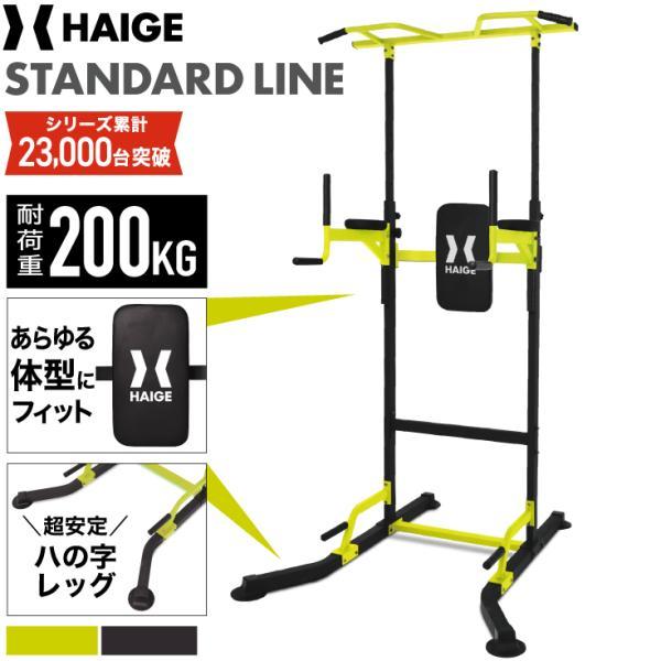 (予約:11月中旬) ぶら下がり健康器 マルチジム 懸垂マシン   自宅 バー トレーニング器具 プラップバー HG-P1001N1 ライムグリーン (送料無料 1年保証)|haige