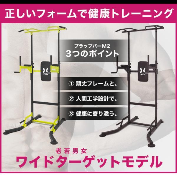 (予約:11月中旬) ぶら下がり健康器 マルチジム 懸垂マシン   自宅 バー トレーニング器具 プラップバー HG-P1001N1 ライムグリーン (送料無料 1年保証)|haige|02