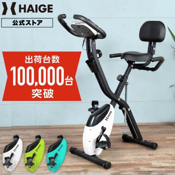 フィットネスバイク スピンバイク ハイガー HG-QB-J917B 【宅配|送料無料|1年保証】 エアロバイク ダイエット|haige