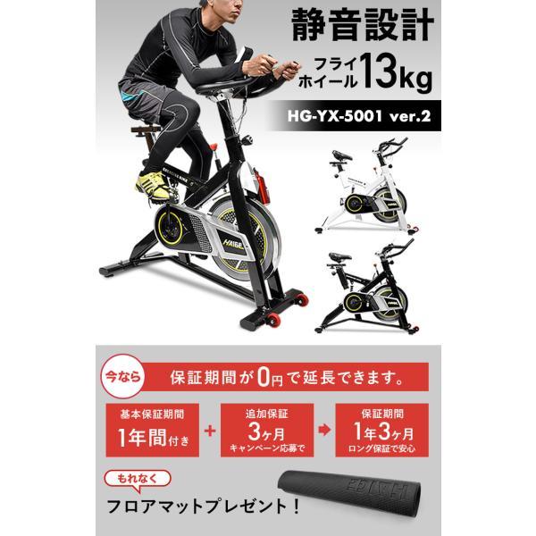 (予約:11月下旬入荷 予約注文でP5倍)ハイガースピンバイク カラー:黒 フィットネスバイク 家庭用 静音 HG-YX-5001VER2 (1年保証)(送料無料)|haige|02