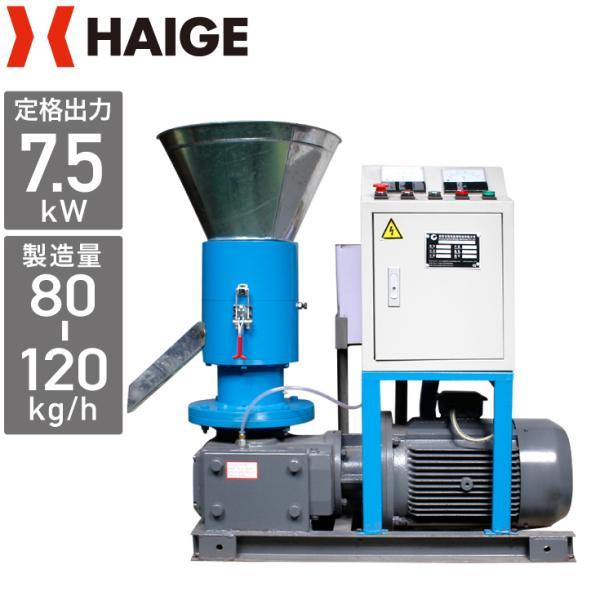 電動ペレタイザー 7.5kw HG-ZLSP200R ペレット 電動ペレット製造機 (1年保証)(西濃)