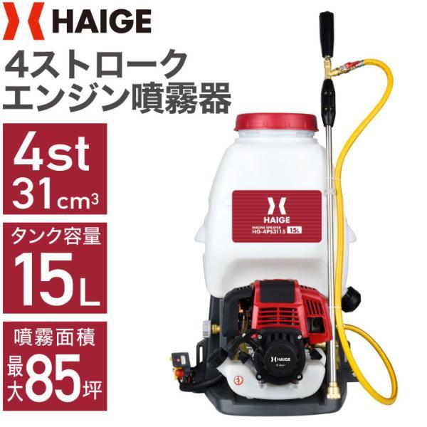 エンジン噴霧器 4スト 背負い式 15リットル 動力噴霧器 HG-4PS3115【 害虫駆除 農薬 消毒 除草 散布機 噴射機 4サイクル】